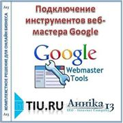 Подключение инструментов веб-мастера Google для сайта на tiu.ru