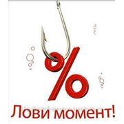 АКЦИЯ!!! Шесть способов получить 10%-ю СКИДКУ!!! фото