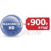 """Карта оплаты """"Максимум HD"""" фото"""