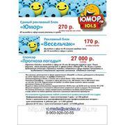 Реклама на радио Юмор ФМ в Омске фото