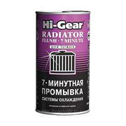 HG9014 7-минутная промывка системы охлаждения Hi-Gear 325 мл фото