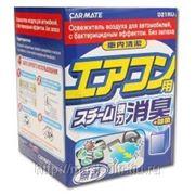 Освежитель воздуха - очиститель кондиционера CARMATE D21RU бактерицидный фото
