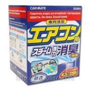 Освежитель воздуха - очиститель кондиционера CARMATE D22RU бактерицидный для больших машин фото