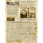 Поздравительная газета из старых газет фото