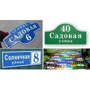 Таблички на дом Ставрополь
