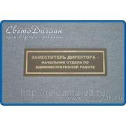 Дверная табличка с металлизированной пленки фото