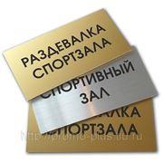 Табличка, размер 10х10см фото