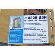 Информационные щиты и стенды строительные, для строительства в Калининграде фото