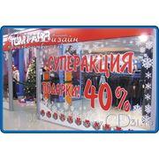 Оформление к витрин праздникам и распродажам фотография