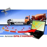 "Дистрибутивы программ системы ""Автоскан-GPS/ГЛОНАСС"" фото"