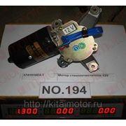 Мотор стеклоочистителя 12V фото
