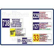 Номера для автобусов с указанием маршрута