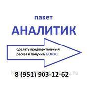 Маркетинговое сопровождение Пакет АНАЛИТИК фото
