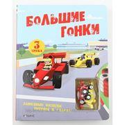 """Babysuper Книжка-игрушка """"Большие гонки"""", Робинс"""