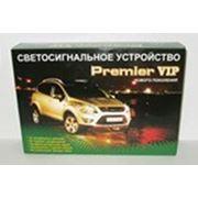 Светосигнальное устройство Premier VIP фото