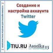 Создание и настройка аккаунта в Twitter для сайта на tiu.ru фото