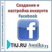 Создание и настройка бизнес странички в Facebook для сайта на tiu.ru фото