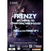 """""""FRENZY"""" Фестиваль по стрип-пластике и go-go фото"""