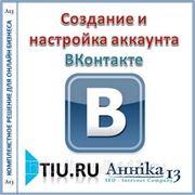 Создание и настройка бизнес странички в ВКонтакте для сайта на tiu.ru фото