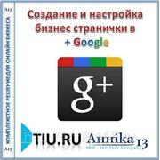 Создание и настройка бизнес странички в +Google для сайта на tiu.ru фото