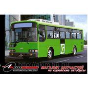 Корейские запчасти для автобусов (запчасти на корейские автобусы) Daewoo, Kia, Ssang Yong, Hyundai