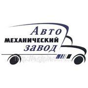Автомеханический завод