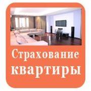 Страхование квартир фото