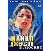Майкл Джексон в Москве фото