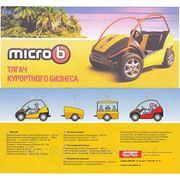 Минимобиль Microb фото