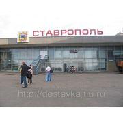 Ростов-на-Дону - Ставрополь фото