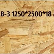 Ориентированно-стружечная плита OSB-3 1250х2500х18 фото