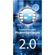 Код Безопасности: Инвентаризация Версия 2.0 фото