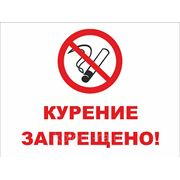 """Таблички """"Курение запрещено"""" фото"""
