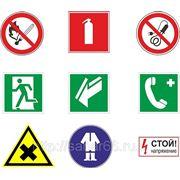 Знаки и таблички по пожарной безопасности и любые другие фото