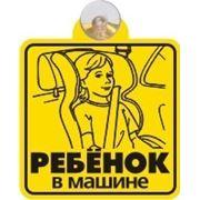 "Знак ""Ребенок в машине-3"" фото"