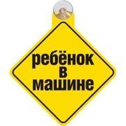 "Знак ""Ребенок в машине-1"" фото"