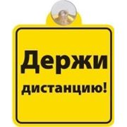 "Знак ""Держи дистанцию"" фото"