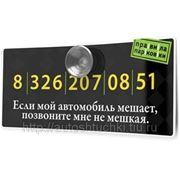 Визитная карточка автовладельца, черная. фото