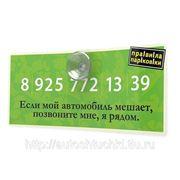 Визитная карточка автовладельца, зеленая. фото