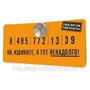 Визитная карточка автовладельца, оранжевая. фото