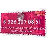 Визитная карточка автовладельца, розовая. фото