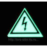 """Знак """"Опасность поражения электрическим током"""" фото"""
