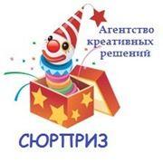 Агентство креативных решений «СЮРПРИЗ» фото