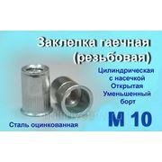 Заклепки гаечные (резьбовые) М10
