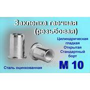 Заклепка гаечная (резьбовая) М10