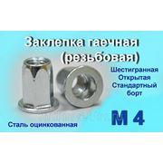 Заклепка резьбовая (гаечная) М4 фото