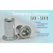 Заклепка гаечная М3-М12 фото