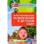 Интегрированные развлечения в детском саду Зацепина М.Б.Быстрюкова Л.В.Липецкая Л.Б.