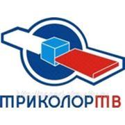 Спутниковое телевидение ТРИКОЛОР-ТВ фото