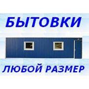 Модуль бытовой (вагончик строительный) фото